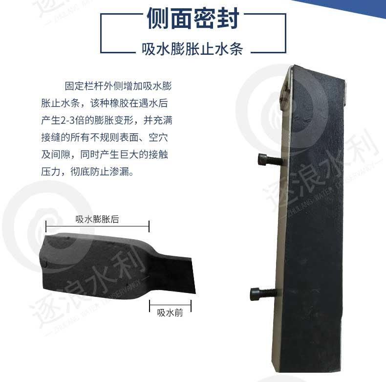装配式挡水板
